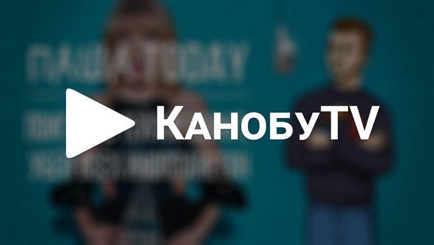 Запущен проект КанобуTV - Изображение 1