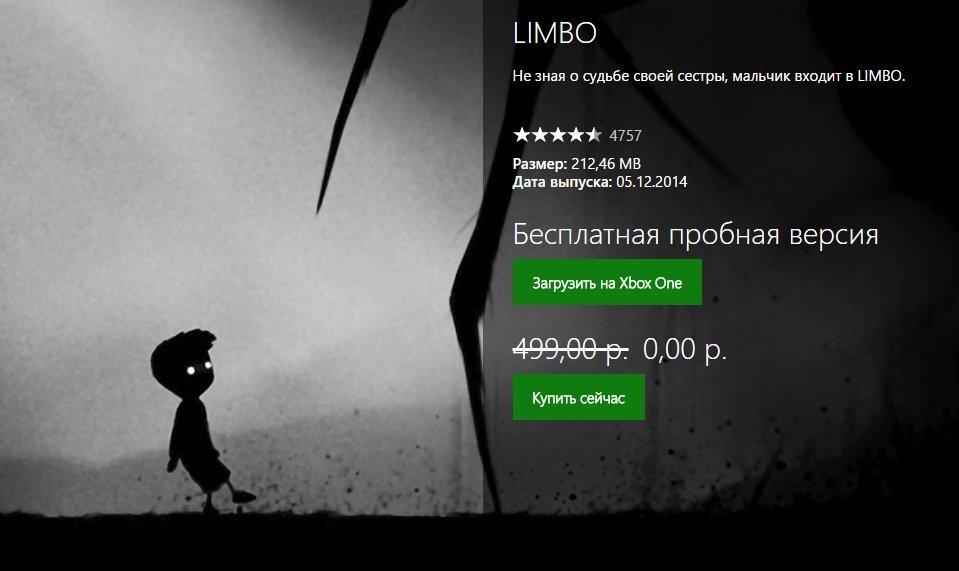 Microsoft бесплатно отдает Limbo для Xbox One - Изображение 1