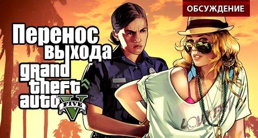 Grand Theft Auto V переносится на сентябрь: обсуждение - Изображение 1