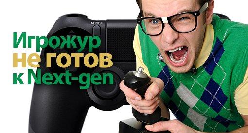 PlayStation 4. Игрожур не готов к next gen - Изображение 1