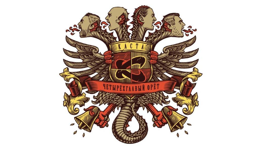 Обзор альбома «Четырехглавый орет» группы Каста — бунтари повзрослели. - Изображение 1