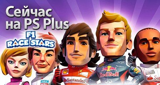 Сейчас на PS Plus: F1 Race Stars - Изображение 1