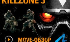 Killzone 3. PS Move обзор
