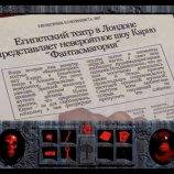 Скриншот Phantasmagoria – Изображение 3
