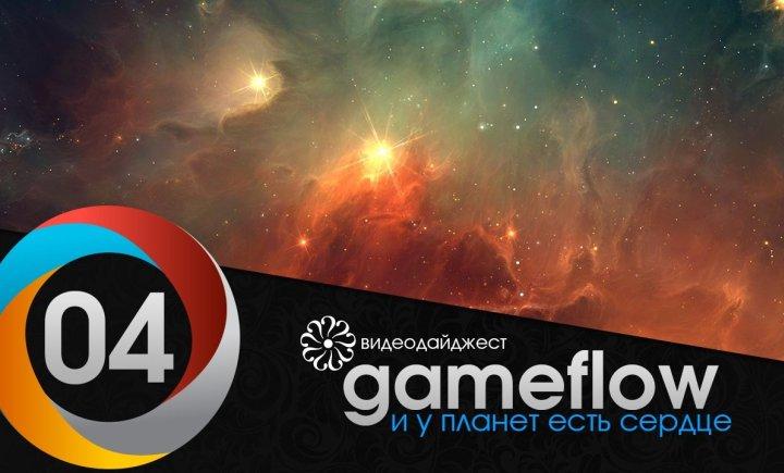 gameflow04