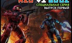 Red vs Blue. Специальная серия - Выпуск первый