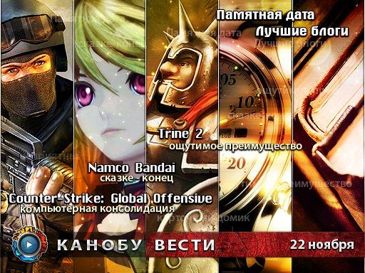 Канобу-вести (22.11.2011)