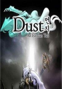 Dust: An Elysian Tail – фото обложки игры