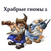 Храбрые гномы 2 – фото обложки игры