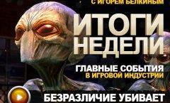 Итоги недели. Выпуск 28 - с Игорем Белкиным