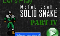 Lets Play Metal Gear 2. Часть 4
