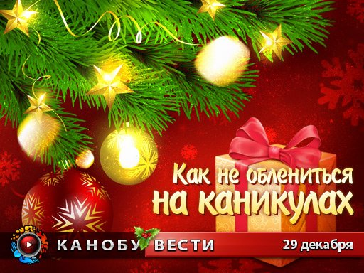Канобу-вести (29.12.2011)