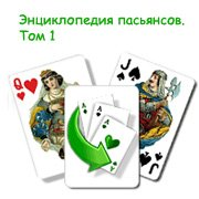 Энциклопедия пасьянсов. Том 1