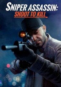 Sniper 3D Assassin: Shoot to Kill – фото обложки игры