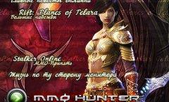 MMO-Hunter. Перерождение