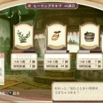 Скриншот Atelier Meruru Plus: The Apprentice of Arland – Изображение 109