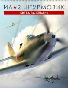 Ил-2 Штурмовик: Битва за Кубань