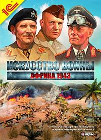 Искусство войны. Африка 1943 – фото обложки игры
