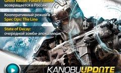 Kanobu.Update (22.08.12)