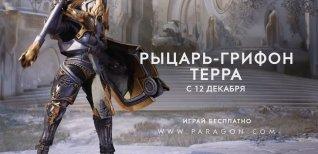 Paragon (2016). Анонс нового героя Терра
