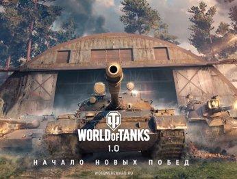 """World of Tanks. Представление события """"Боевой путь"""""""