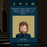 Скриншот Reigns: Game of Thrones – Изображение 5