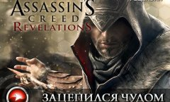 Assassin's Creed: Откровения. Видеорецензия