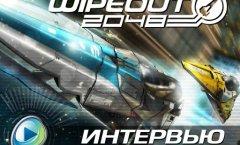 Wipeout 2048 - Интервью