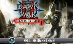 Warhammer 40.000: Dawn of War 2 – Chaos Rising. Хаос необъятный