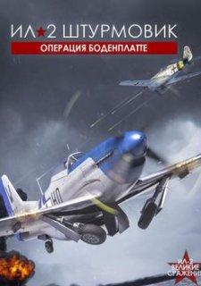 Ил-2 Штурмовик: Операция Боденплатте