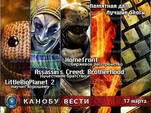 Канобу-вести (17.03.2011)