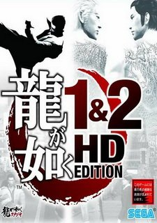 Yakuza HD Collection