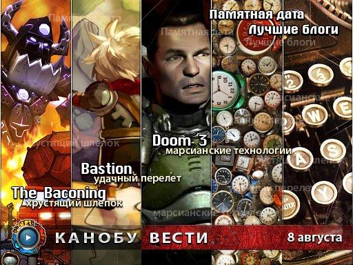 Канобу-вести (08.08.2011)