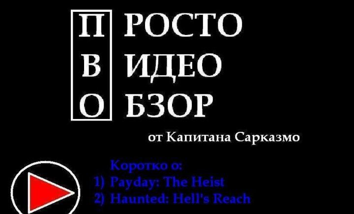 Двойной видео-обзор: Haunted / Payday (коротко)