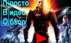 [ПВО] Видео-Обзор Mass Effect 3