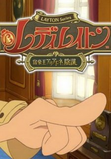 Lady Layton: The Conspiracy of King Millionaire Ariadne