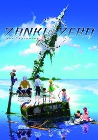 Zanki Zero: Last Beginning – фото обложки игры