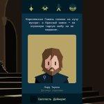 Скриншот Reigns: Game of Thrones – Изображение 5