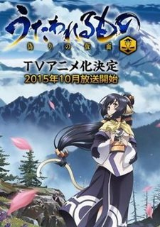 Utawarerurmono: False Mask