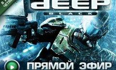 Запись прямого эфира Deep Black: Reloaded