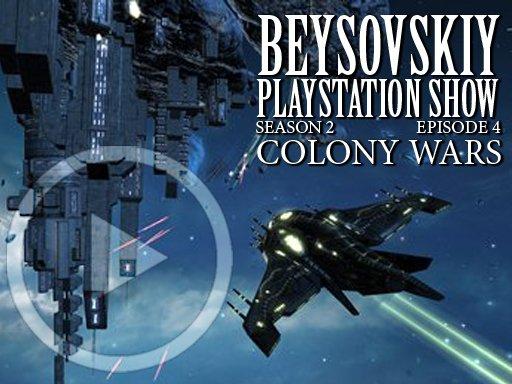 Давайте Вспомним Colony Wars