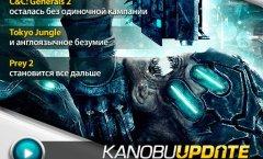 Kanobu.Update (21.08.12)