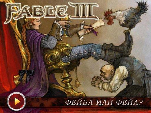 Fable III. Видеорецензия