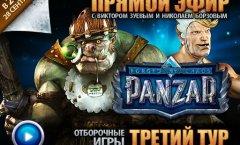 Прямая трансляция - Panzar. Третий тур отборочных игр. (запись)