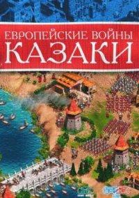 Cossacks: European Wars – фото обложки игры