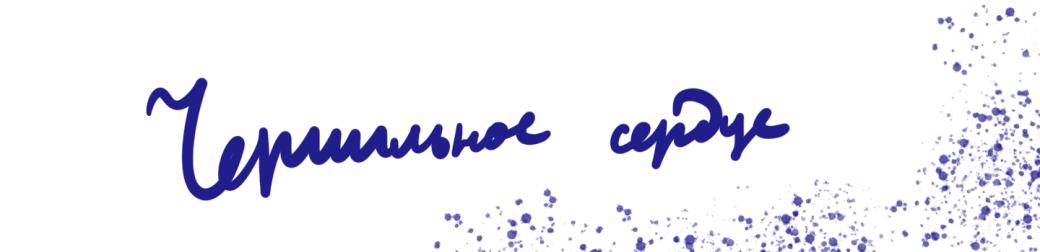 Обзор игры Inked для PC | Канобу - Изображение 8