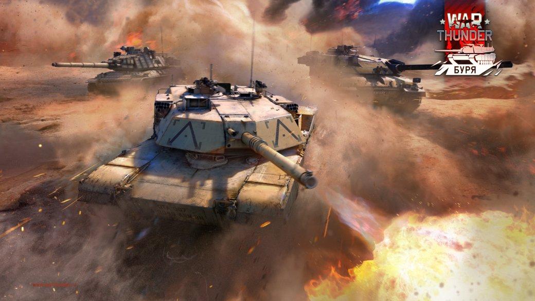 Как «Буря» преобразила War Thunder: новый «графон» исовременная техника. - Изображение 4