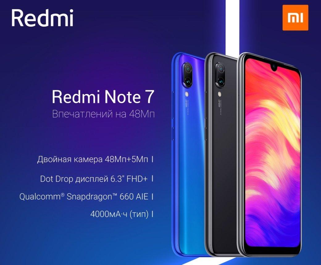 Redmi Note 7вышел вРоссии: камера на48Мп ицена от13990 рублей | Канобу - Изображение 7045