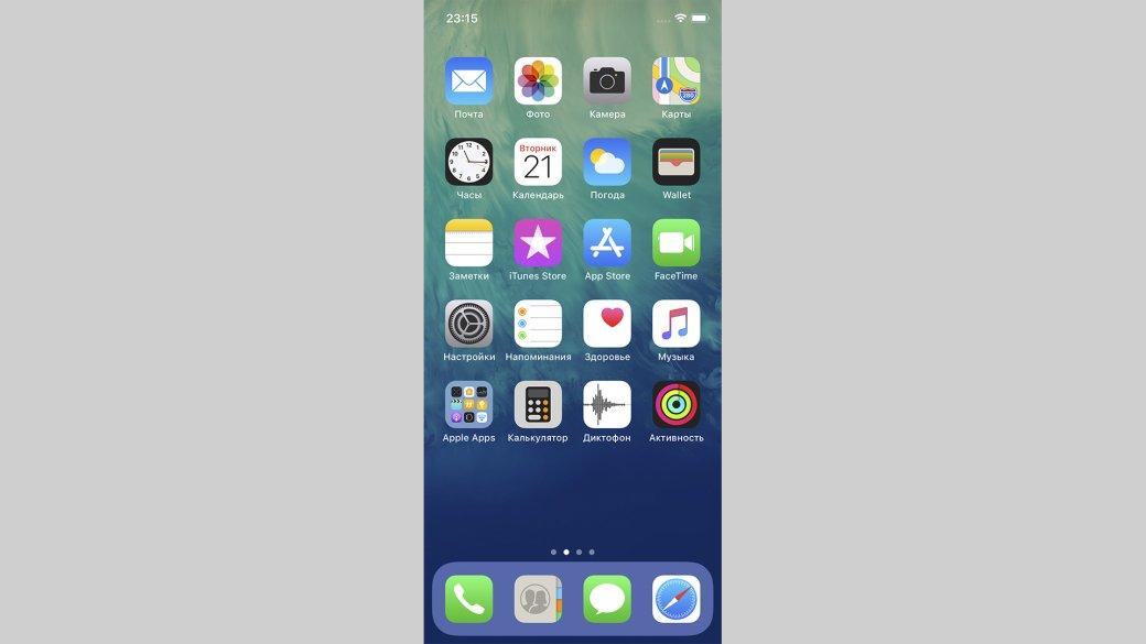 Как работает iOS 11 на iPhone X?. - Изображение 12