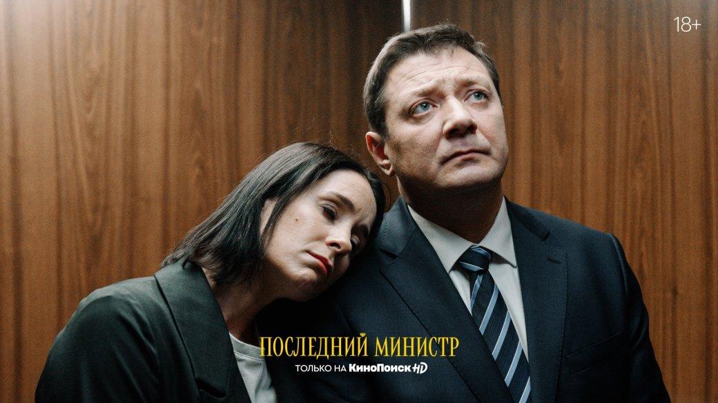 Первый взгляд на сериал «Последний министр». Политическая сатира от экс-кинокритика Романа Волобуева | Канобу - Изображение 8983